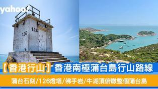 【行山路線】香港南極蒲台島行山路線  蒲台石刻/126燈塔/佛手岩/牛湖頂俯瞰整個蒲台島