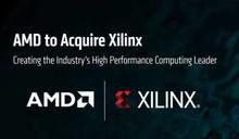 砸350億美元迎娶賽靈思 為何AMD股價慘跌?