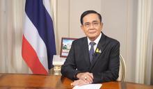 泰國總理帕拉育電視談話盼緩和局勢 (圖)