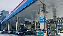 年後連三周油價漲價 中油宣布明起油價繼續調漲0.1元