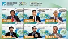 工研院首度線上院慶 王美花讚許:以科技守護產業 強化全台防疫量能