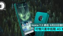 Nokia 7.3 將在 9月22日發佈,可惜只是中低階 4G 機