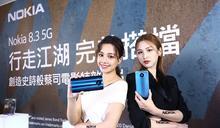 007專用款!Nokia推5G手機