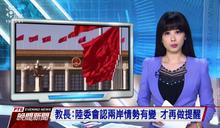 【專欄】法律無法解開政治枷鎖