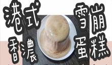 港式奶茶奶蓋雪崩蛋糕 57#(全網獨家)港式香濃絲襪奶茶雪糕爆漿奶蓋雪崩蛋糕@糖山大兄蛋糕甜品食譜