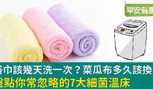 每天都洗香香,擦身體的浴巾卻久久洗一次?盤點你常忽略的7大細菌溫床