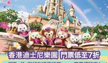 【復活節優惠】香港迪士尼樂園門票低至7折