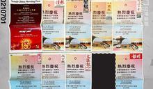 藉中國法律收拾香港 也是為併吞台灣預先鋪橋造路~港版國安法週年之反思