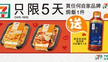 【7-11】買自家品牌焗飯 即送淳茶舍消茶普洱茶(14/09-18/09)