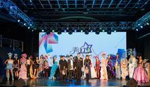 決戰伸展台 北市秀17-臺北市青少年時尚造型設計競賽結果揭曉