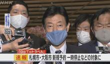 快新聞/日本疫情再起 國旅補助名單剔除「札幌市、大阪市」