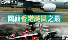 【2021颱風】回顧香港颱風之最