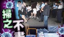 復活節假犯聚狂歡 警掃10工廈派對房間拘19人票控258客