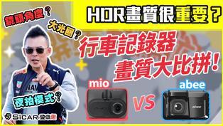 【開車幫幫忙】HDR很重要?行車記錄器畫質大比拼!abee V73GH+H200 VS MIO838+A40!  不公開