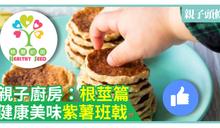 【慈慧幼苗】親子廚房:根莖篇 健康美味紫薯班戟