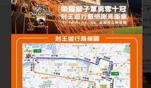 統一獅奪中職第10冠 台南遊行球迷沿途歡呼追星