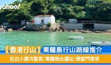 【香港行山】東龍島行山路線推介 紅白小屋洪聖宮/ 東龍炮台遺址/ 佛堂門燈塔 | 附前往方法