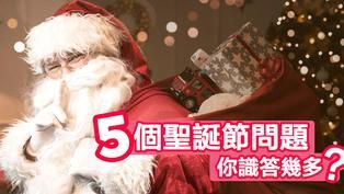 【聖誕節2020】5個你可能不知道的聖誕事:聖誕老人因可口可樂而穿紅衣?