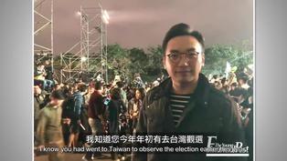 香港議員看台灣選舉心得!反送中即將迎來下一戰?