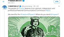 國民黨轉貼「蔡英文P圖」糗遭圍剿 李正皓酸:政治攻防當辦家家酒
