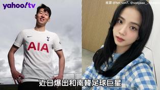 Jisoo被爆熱戀足球巨星孫興慜 網狂抓三大證據!