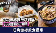 【旺角美食】超抵飲食優惠:$20日式咖喱炸雞飯+$39足料牛肉飯