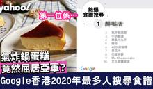 Google香港2020年最多人搜尋食譜10強揭盅!氣炸鍋蛋糕竟然屈居亞軍?