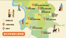 10/7臺北動物友善公民咖啡館 邀您逗陣聊聊狗運動公園