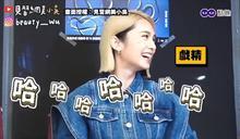 楊丞琳假MV試鏡 眾網紅差點嚇到哭