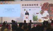 看好非洲12億人口市場 外交部辦說明會促交流