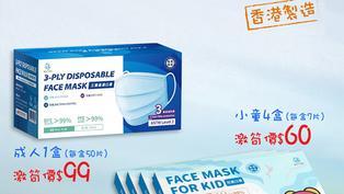 【永安旅遊】香港製造ASTM Level 2口罩 會員價$99(11/08-17/08)