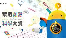 索尼創意科學大賞報名 邀國小學童來挑戰
