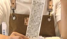 獨/店長受傷 暖大叔訂餐備註寫「心經」迴向 網:佛系把妹?
