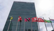 中華民國重返聯合國呼聲高?常任理事國否決權成最大關卡