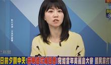 高嘉瑜上中天罵NCC 王浩宇嗆「背叛黨價值」