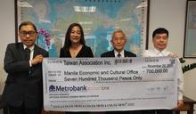 颱風重創菲律賓 台商總會捐70萬披索 (圖)