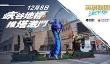 手遊《英雄聯盟:激鬥峽谷》 Riot Games、台灣大哥大聯手發表