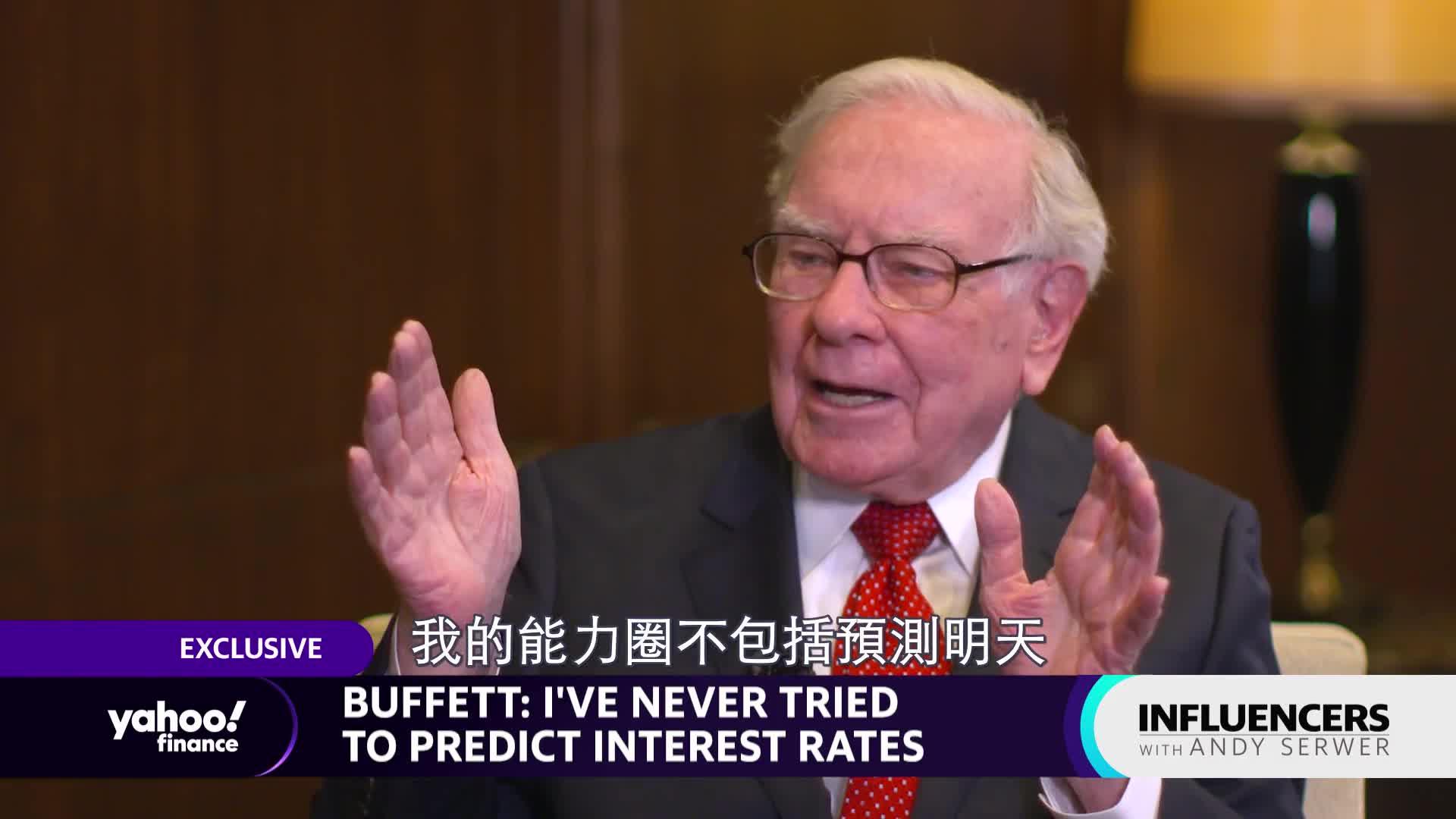 負利率時代來臨 股神巴菲特怎麼看?