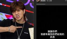 羅志祥41歲生日首發聲 16字感謝粉絲不離不棄