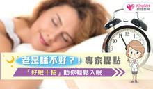 老是睡不好?!專家提點「好眠十招」助你輕鬆入眠