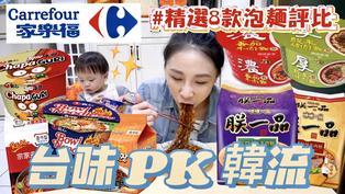 【家樂福開箱】精選8款台韓熱門泡麵評比!第一次吃到泡麵肉這麼多!
