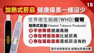 加熱菸未必真能減害,賣家沒說的是...