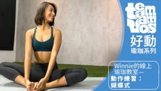 動作練習:蝴蝶式 - Winnie的瑜珈教室 EP84