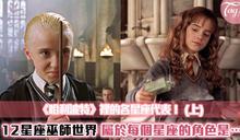 十二星座的巫師世界!在魔法世界裡,妳會是《哈利波特》裡的他!(上)
