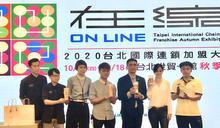 後疫情時代加盟年輕化 2020台北國際連鎖加盟秋季展10/15登台