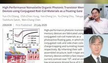有機奈米材料新突破!台日聯合開發出高性能光應答記憶體元件