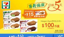【7-11】雪糕、飲品、零食、儲值咭限時優惠(09/09-13/09)