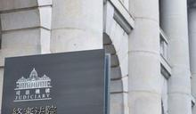 終審法院宣布委任4位資深大律師