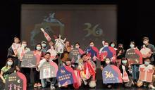 台南文化中心36週年館慶活動 讓觀眾「幕」不轉睛