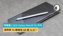 零機價上台出 Galaxy Note20 5G 系列,連無限 5G 數據每 GB 僅 $2.47!